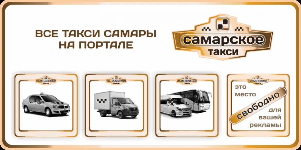 Самарское такси гос.номер  Н 614 УМ 163